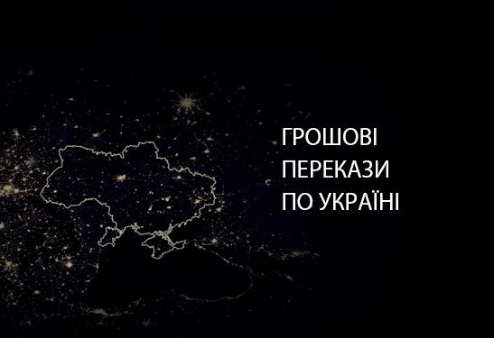 грошові перекази по Україні